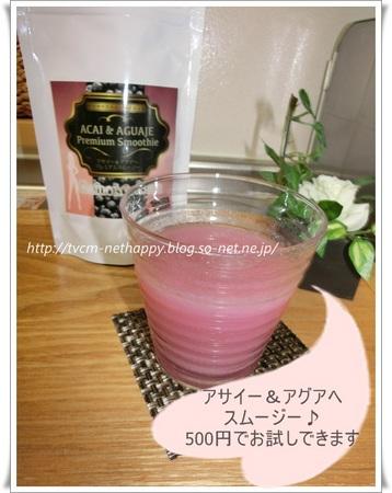 アサイーアグアヘ500円もにたー.JPG