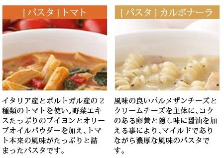 マイクロダイエット口コミ2.jpg