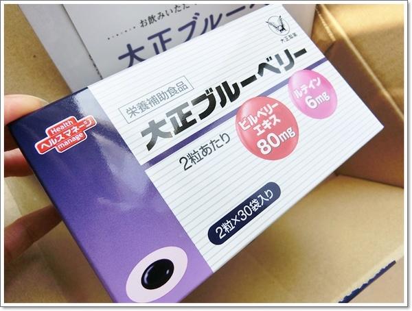 大正製薬のブルーベリーが1000円.JPG