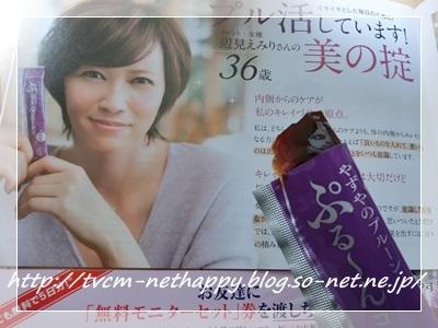 a無料モニタ.JPG