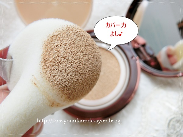 suhadabiクッションファンデーションくちこみ.JPG